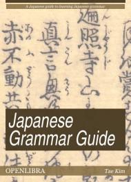 Japanese Grammar Guide