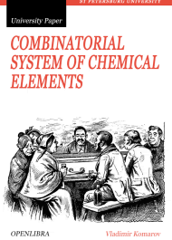 Combinatorial System of Chemical Elements
